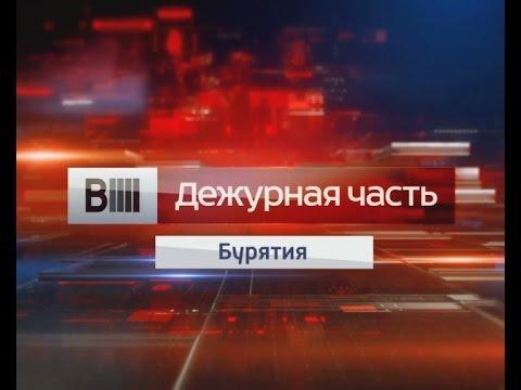 Вести-Бурятия. Дежурная часть. Эфир 25.02.2017