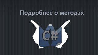 Уроки C# - 18 - Подробнее о методах