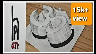 How to draw 3D[om]