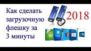 Как создать загрузочную флешку любой Windows (XP, 7, 8, 10). Инструкция