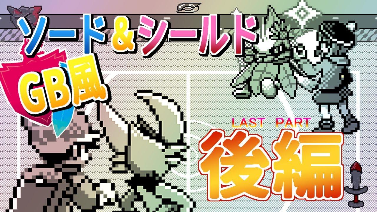 ポケモンソード&シールド GB風 町BGM集!【後編】Pokemon Sword and Shield ,Town Music GB style :last part: