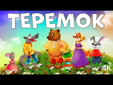 Теремок  | развивающие видео | русский мультфильм | для детей | мультфильм 2020 |
