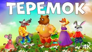 Теремок развивающие видео русский мультфильм для детей мультфильм 2020
