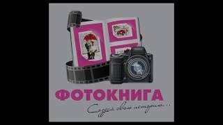 Создание фотокниги в редакторе Fotobookru.ru