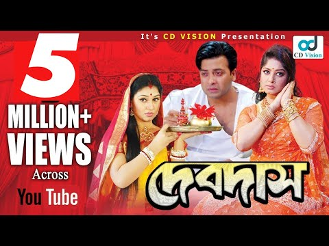 Devdas (দেবদাস) Full HD Bangla Movie | Shakib, Moushumi, Apu | New Bangla Movie