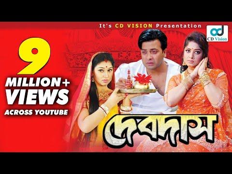Devdas 2016   Full HD Bangla Movie   Shakib   Moushumi   Apu   Shirin Akter   CD Vision