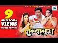 Devdas 2016 Full Hd Bangla Movie Shakib Moushumi Apu Shirin ...
