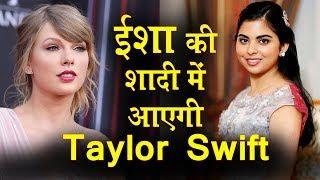 Taylor Swift will Attend Isha Ambani Anand Piramal Wedding
