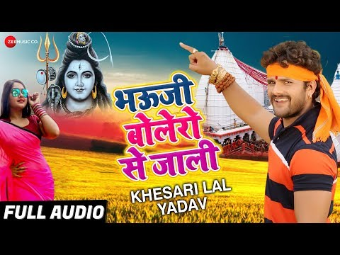 भऊजी बोलेरो से जाली Bhauji Bolero Se Jali   Full Audio   Khesari Lal Yadav Bol Bam Song