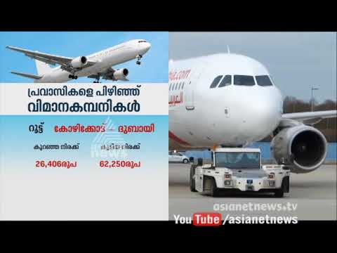 High airfare during festivals, Gulf Malayalis in trouble |Gulf Roundup 25 Aug 2017