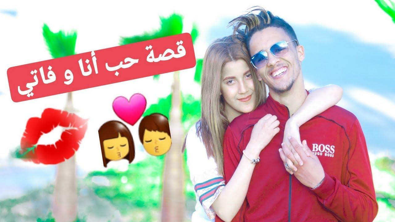 قصة حبي 💞 أنا و خطيبتي - القصة كاملة ♥