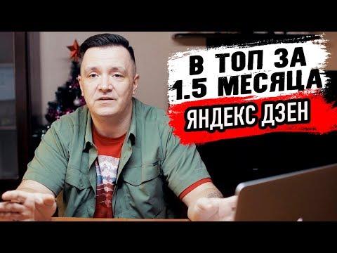 Вышел в ТОП на Яндекс Дзен. ДЗЕН МАРАФОН. Сколько заработал за неделю