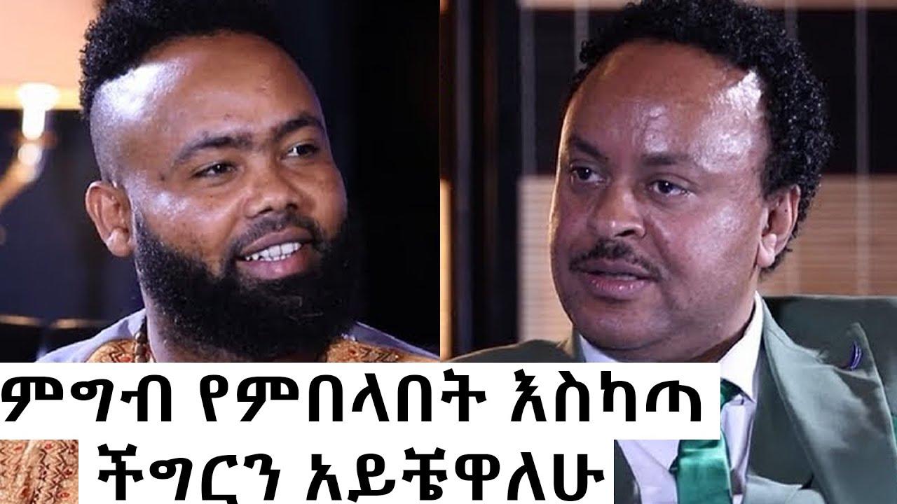 Ethiopian Famous Singer Dawit Negu Interview With Kaleb Show
