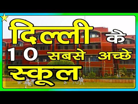 Top 10 Best Schools in Delhi ncr 👈   दिल्ली के सबसे अच्छे स्कूल   Hindi Video   10 ON 10