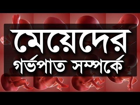 মেয়েরা বাচ্চা নষ্ট করে   Baccha Nosto   Bangla