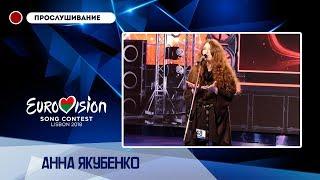 Анна Якубенко - Одни из нас