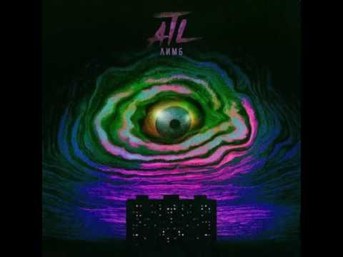 ATL - Лимб (Новый Альбом 2017)