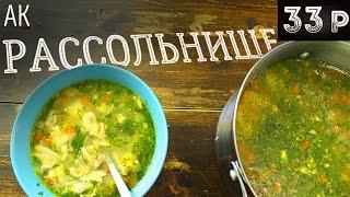 Рассольник | Антикризисная Кухня