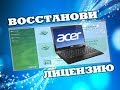 Acer eRecovery Management на нетбуке ACER ASPIRE ONE 756