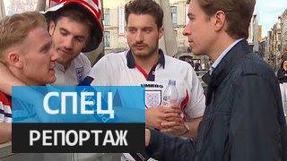 Футбольные болельщики. Специальный репортаж Алексея Петрова
