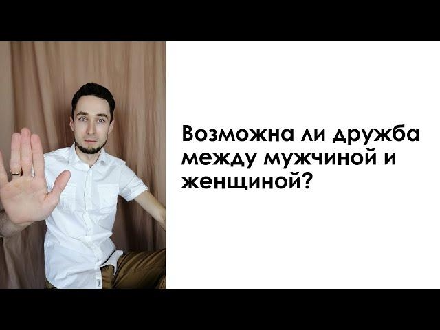 Возможна ли дружба между мужчиной и женщиной | Дмитрий Науменко