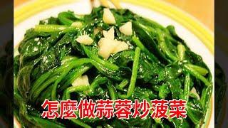 怎麼做蒜蓉炒菠菜