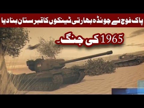 1965 Ke Jung - Pak Fouj Ka Jawab - Headlines 12:00 AM - 6 Sep 2017