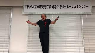 早大本庄ホームカミングデー2018