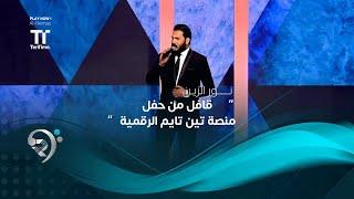 نور-الزين-قافل-من-حفل-منصة-تين-تايم-الرقمية-بيروت-2019