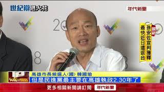 高市長辯論 陳事後哽咽.韓向教授道歉