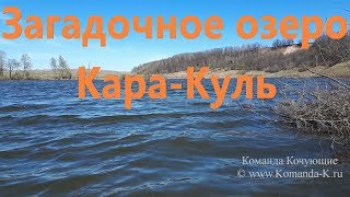 Загадочное озеро Кара-Куль