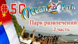Travel vlog: Ocean park в Гонконге 2 часть , аттракционы, блог о Китае, парк развлечений(1 часть выпуска: https://www.youtube.com/watch?v=h6k3rHvOqUg Спасибо за поддержку: Информационный портал о Китае http://chinababe.ru..., 2014-09-02T13:37:00.000Z)