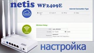 Netis WF2409E налаштування, прошивка, iptv, WiFi, PPPoE, PPTP і L2TP