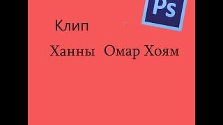 КЛИП ХАННЫ ОМАР ХАЙЯМ