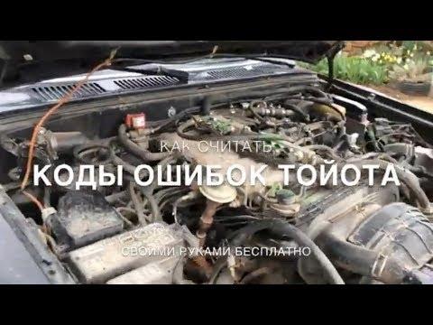 Как считать коды ошибок двигателя Тойота Форанер Хайлюкс Сюрф своими руками бесплатно / Toyota