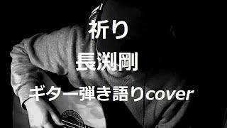 長渕剛さんの「祈り」を歌ってみました・・♪ 作詞・作曲:長渕剛 3rdシ...