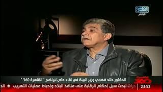 القاهرة 360 |لقاء احمد سالم مع وزير البيئة خالد فهمى