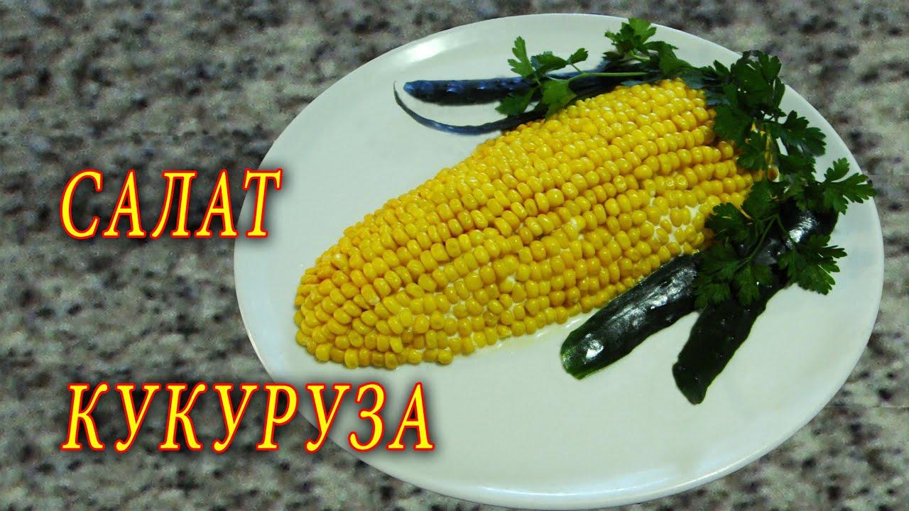 Крабовый салат с кукурузой рецепт с фото