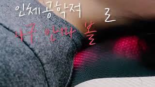 닥터스토리 바디밸런스 베개 마사지기 MP4