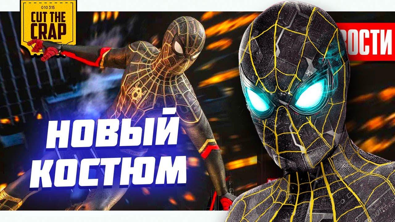 Новый Человек-Паук // Первые 10 минут Дюны // Черный Супермен // Район №10 | НОВОСТИ КИНО (3_07)