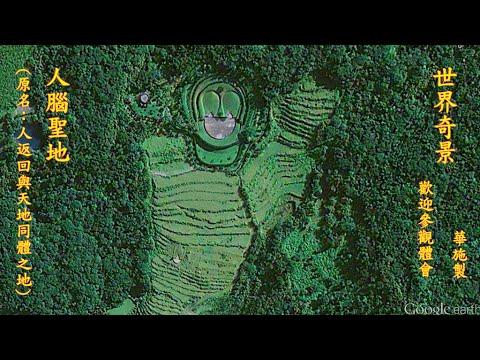 人腦聖地(原為:鑄造人類形成完成人) 地球整個形成個全天下最大與完整的風水寶地在華施【華施機制】 - YouTube