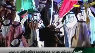 وصول خادم الحرمين الشريفين إلى مركز الشيخ جابر الأحمد الثقافي