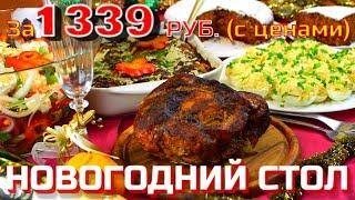 🎅 БЮДЖЕТНЫЙ ПРАЗДНИЧНЫЙ СТОЛ На Новый Год 2019 за 1 339 рублей 🎅  Готовить просто с Люсьеной