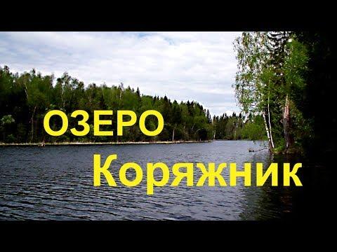 Озеро Коряжник Обзор для рыбаков - YouTube