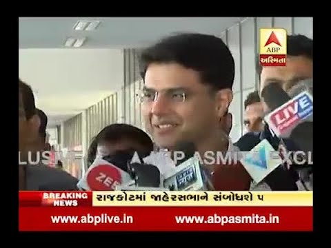 Sachin Pailot Comment on Rahul Gandhi's Gujarat Tour And Gujarat Election