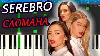 Download SEREBRO - СЛОМАНА (на пианино Synthesia) Mp3 and Videos