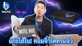 'หนุ่ย พงศ์สุข' #แกะกล่องรีวิว ยลโฉมคอมจิ๋วสุดแรง 'Intel NUC Hades Canyon' รีวิวยันไส้ใน!