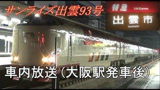 【車内放送】サンライズ出雲93号 大阪駅発車後の様子