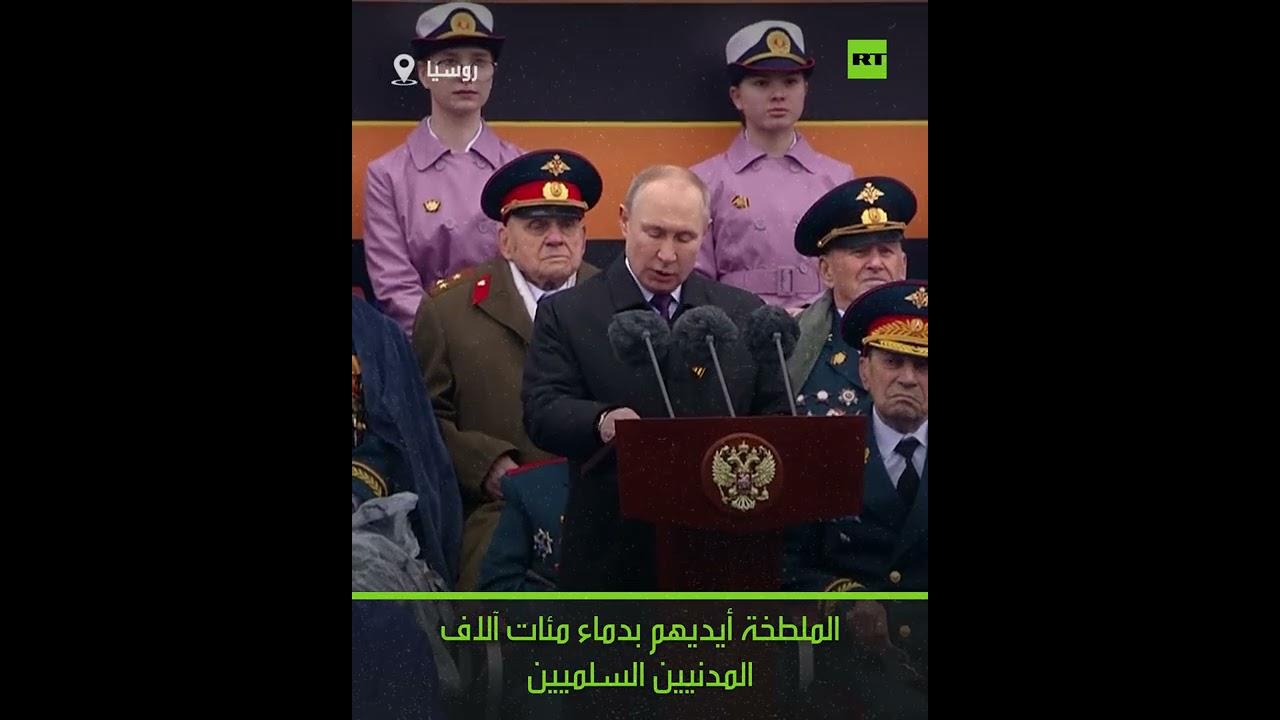 كلمة الرئيس الروسي فلاديمير بوتين  بالذكرى الـ 76 للنصر على النازية  - نشر قبل 3 ساعة
