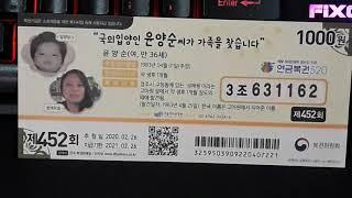 천원의 행복/연금복권/452회/국외 입양인 윤양순씨가 …